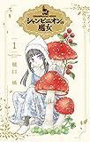 シャンピニオンの魔女【電子限定おまけ付き】 1 (花とゆめコミックススペシャル)