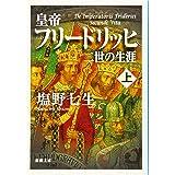 皇帝フリードリッヒ二世の生涯 上巻 (新潮文庫 し 12-102)
