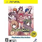 バレットガールズ PlayStation(R)Vita the Best - PS Vita
