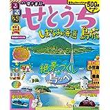 るるぶせとうち 島旅 しまなみ海道 (るるぶ情報版 中国 1)