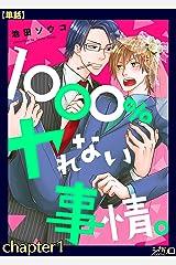 1000%ヤれない事情。 chapter1【単話】 1000%ヤれない事情。【単話】 (シガリロ) Kindle版