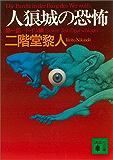 人狼城の恐怖 第一部ドイツ編 (講談社文庫)