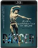 ダンサー、セルゲイ・ポルーニン 世界一優雅な野獣【Blu-ray通常版】