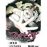 フォビア(3) (ビッグコミックス)