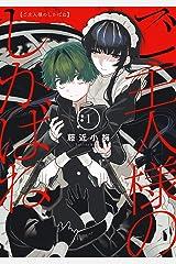 ご主人様のしかばね 1巻 (デジタル版ガンガンコミックスJOKER) Kindle版
