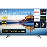 ハイセンス 75V型 4Kチューナー内蔵 液晶 テレビ 75A6G ネット動画対応 ADSパネル 3年保証 2021年モデル 75V型 (12畳以上 視聴距離 140cm)