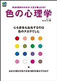 色の心理学[雑誌] エイムックシリーズ