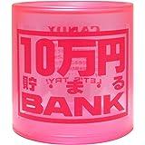 10万円貯まるクリスタルBANK(ピンク)