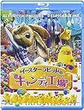 イースターラビットのキャンディ工場 [Blu-ray]