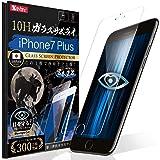 【ブルーライトカット】(日本品質) iPhone7 Plus ガラスフィルム ブルーライト カット フィルム (らくらく…