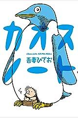 カオスノート【電子限定特典付き】 Kindle版