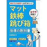 体育が苦手な教師でも必ずうまくいく マット・鉄棒・跳び箱指導の教科書