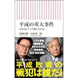 平成の重大事件 日本はどこで失敗したのか (朝日新書)
