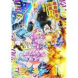 暗殺組合の山田さん1 (ヴァルキリーコミックス)
