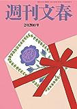 週刊文春 2020年2月20日号[雑誌]