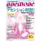 anemone(アネモネ)2021年4月号