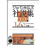 ジャパンタイムズ社説集 2020年上半期(MP3音声無料ダウンロード)
