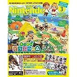 Nintendo DREAM 2020年 03 月号 [雑誌]