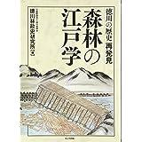 徳川の歴史再発見 森林の江戸学
