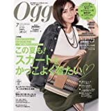 Oggi(オッジ) 2021年 07 月号 [雑誌]