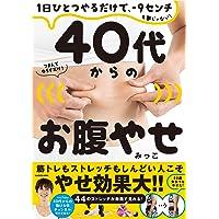 【Amazon.co.jp 限定】1日ひとつやるだけで、-9センチも夢じゃない! 40代からのお腹やせ(特典: 書籍制作…
