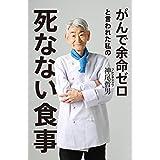 がんで余命ゼロと言われた私の死なない食事 (幻冬舎単行本)