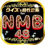 クイズ&相性診断 for NMB48〜マニアなファン検定〜