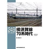 横須賀線 70系時代(上) (RMライブラリー249)