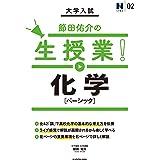 大学入試 節田佑介の生授業! 化学[ベーシック] (中経出版)