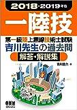 2018-2019年版 第一級陸上無線技術士試験 吉川先生の過去問解答・解説集
