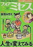 for Mrs.(フォアミセス) 2020年 07 月号 [雑誌]