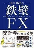 【勝率87.5%】鉄壁FX 月収35万ディフェンス強すぎトレード