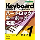キーボード・マガジン・アーカイブ・シリーズ1 ハードロック・キーボード名鑑