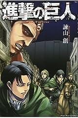 進撃の巨人(5) (講談社コミックス) コミック