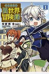 転生貴族の異世界冒険録 1巻 (マッグガーデンコミックスBeat'sシリーズ) Kindle版