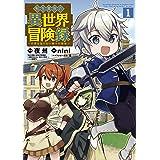 転生貴族の異世界冒険録 1巻 (マッグガーデンコミックスBeat'sシリーズ)