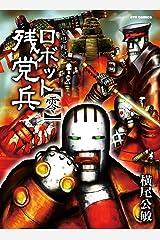 妄想戦記ロボット残党兵(零) (RYU COMICS) Kindle版