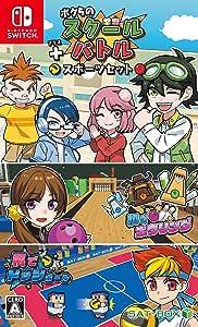 ボクらのスクールバトル+スポーツセット - Switch (【Amazon.co.jp限定特典】PC壁紙セット 配信)