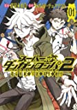 スーパーダンガンロンパ2 超高校級の幸運と希望と絶望 1 (マッグガーデンコミック Beat'sシリーズ)