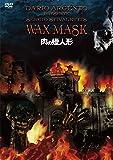 肉の蝋人形 HDニューマスター版 [DVD]