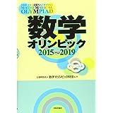 数学オリンピック2015-2019