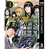 仮面ティーチャーBLACK 3 (ヤングジャンプコミックスDIGITAL)