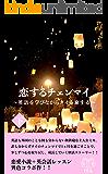 恋するチェンマイ(下): 英語を学びながらタイを旅する