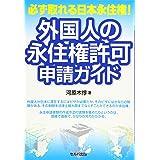 必ず取れる日本永住権!外国人の永住権許可申請ガイド