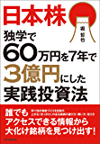日本株 独学で60万円を7年で3億円にした実践投資法