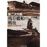 第二次大戦 残存艦船の戦後 生き残った150隻の行方 (光人社NF文庫)