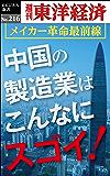 中国の製造業はこんなにスゴイ! ―週刊東洋経済eビジネス新書No.216