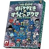 アークライト THE GAME オバケやしきのすうじのアクマ (1-6人用 15-30分 8才以上向け) ボードゲーム