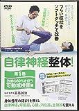 DVD>自律神経整体! 第1巻 改善の80%を担う可動域検査編 ()