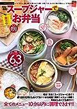 スープジャーで楽ウマお弁当 (DIA Collection)